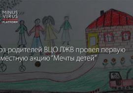 """Союз родителей ВЦО ЛЖВ провел первую совместную акцию """"Мечты детей"""""""