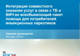 Интеграция совместного оказания услуг в связи с ТБ и ВИЧ во всеобъемлющий пакет помощи для потребителей инъекционных наркотиков. Женева, 2016
