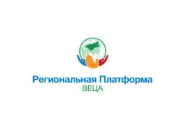 Итоги работы проекта «Региональная платформа-ВЕЦА» в 2016 году и рекомендации на 2017-2019 гг.