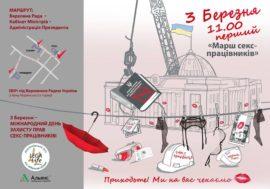 Альянс общественного здоровья совместно с Всеукраинской организацией «Лига «Легалайф» провел первый в Украине Марш секс-работников