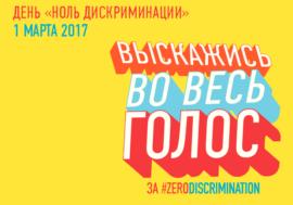 1 Марта — День «Ноль дискриминации»  —  Выскажись во весь голос