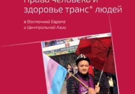Права человека и здоровье транс* людей в ВЕЦА — позиционный документ ЕКОМ