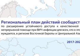 Публикация Регионального плана ВЕЦА доступна онлайн