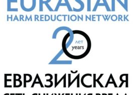Снижение вреда в новых условиях как элемент управления ВИЧ: Евразийская сеть снижения вреда организует Региональную конференцию