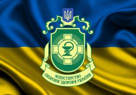 Минздрав Украины ввело квоту в профильном Нацсовете для представителей групп повышенного риска
