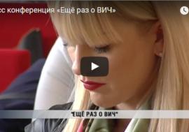 «Ещё раз о ВИЧ». Пресс-конференция в Латвийском центре инфектологии (Видео)