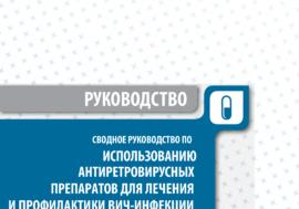 «Сводное руководство по использованию антиретровирусных препаратов для лечения и профилактики ВИЧ-инфекции: рекомендации с позиций общественного здравоохранения»  2-е издание. 2016