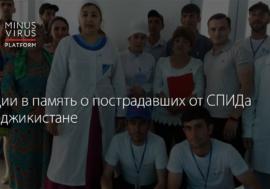 Акции в память о пострадавших от СПИДа в Таджикистане