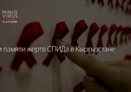 Дни памяти жертв СПИДа в Кыргызстане