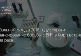 Глобальный фонд в 2018 году сократит финансирование борьбы с ВИЧ в Кыргызстане в два раза
