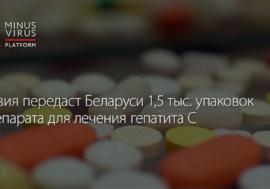 Грузия передаст Беларуси 1,5 тыс. упаковок препарата для лечения гепатита С