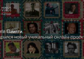Квитл Памяти. Открылся новый уникальный онлайн-проект