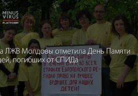 Лига ЛЖВ Молдовы отметила День Памяти людей, пострадавших от СПИДа