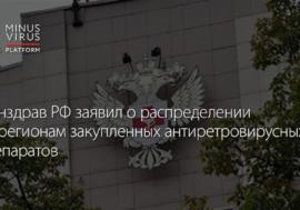 Минздрав РФ заявил о распределении по регионам закупленных антиретровирусных препаратов