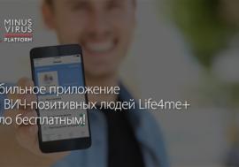 Мобильное приложение для ВИЧ-позитивных людей Life4me+ стало бесплатным