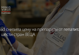 Gilead снизила цену на препараты от гепатита С для шести стран ВЕЦА