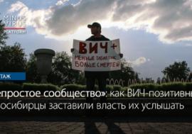 «Непростое сообщество»: как ВИЧ-позитивные новосибирцы заставили власть их услышать