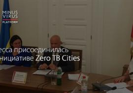Одесса присоединилась к Инициативе Zero TB Cities