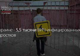 В Украине – 5,5 тысячи ВИЧ-инфицированных подростков
