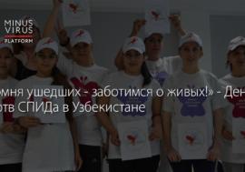 «Помня ушедших – заботимся о живых!» – День жертв СПИДа в Узбекистане