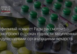 Верховная Рада Украины рассмотрит законопроект о сроках годности лекарств, закупленных международными организациями
