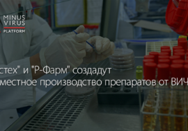 """""""Ростех"""" и """"Р-Фарм"""" создадут совместное производство препаратов от ВИЧ"""