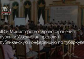 USAID и Министерство здравоохранения Республики Узбекистан проводят Республиканскую конференцию по туберкулезу