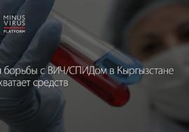 Улан Кадырбеков: Для борьбы с ВИЧ/СПИДом в Кыргызстане не хватает средств