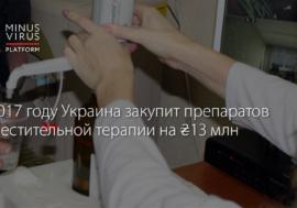 В 2017 году Украина закупит препаратов заместительной терапии на ₴13 млн – вице-премьер Розенко