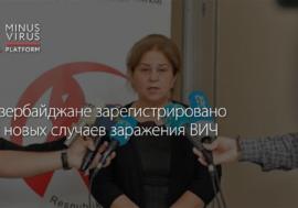В Азербайджане зарегистрировано 108 новых случаев заражения ВИЧ