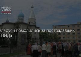 В Беларуси помолились за пострадавших от СПИДа