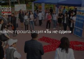 В Бишкеке прошла акция «Ты не один»