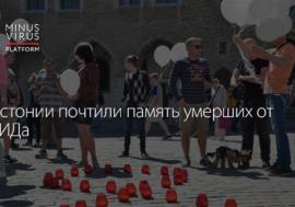 В Эстонии почтили память пострадавших от СПИДа