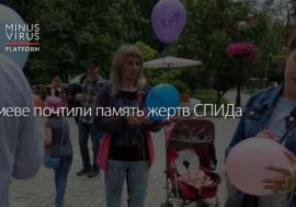 В Киеве почтили память жертв СПИДа