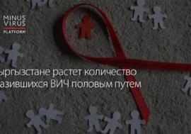 В Кыргызстане растет количество заразившихся ВИЧ половым путем