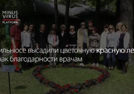В Вильнюсе высадили клумбу в форме красной ленты