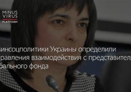 В Минсоцполитики Украины определили направления взаимодействия с представителями Глобального фонда