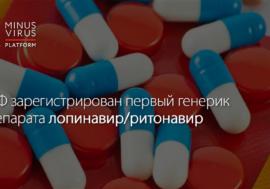 В РФ зарегистрирован первый генерик препарата лопинавир/ритонавир