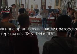 В Таллинне организовали Школу ораторского мастерства для ЛЖВ, ЛУН и ЛГБТ