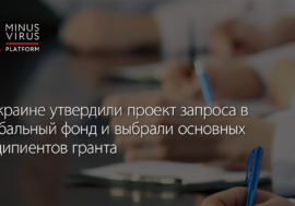 В Украине утвердили проект запроса в Глобальный фонд и выбрали основных реципиентов гранта