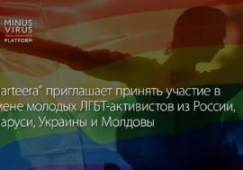 """""""Quarteera"""" приглашает принять участие в обмене молодых ЛГБТ активистов из России, Беларуси, Украины и Молдовы"""