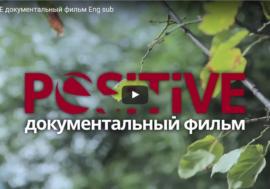 Документальный фильм о жизни самарцев с ВИЧ