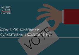 Выборы в Региональный консультативный комитет ITPC