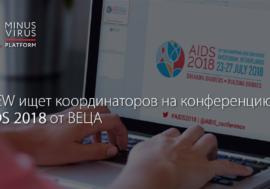 AFEW ищет координаторов на конференцию AIDS 2018 от ВЕЦА