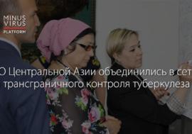 Для трансграничного контроля туберкулеза НПО Центральной Азии объединились в сеть