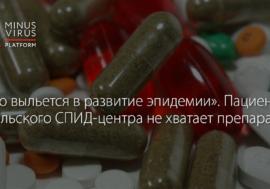 «Это выльется в развитие эпидемии». Пациентам уральского СПИД-центра не хватает препаратов