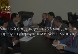 Глобальный фонд выделит 23,5 млн долларов на борьбу с туберкулезом и ВИЧ в Кыргызстане