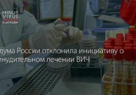 Госдума РФ отклонила инициативу о принудительном лечении ВИЧ