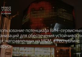Использование потенциала ВИЧ–сервисных организаций для обеспечения устойчивости услуг, направленных на МСМ, в Республике Беларусь