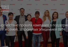 Выступая против дискриминации в связи с ВИЧ в Кыргызстане